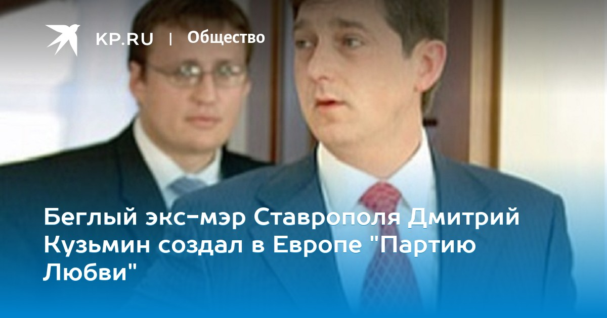 80834d2ba53 Беглый экс-мэр Ставрополя Дмитрий Кузьмин создал в Европе