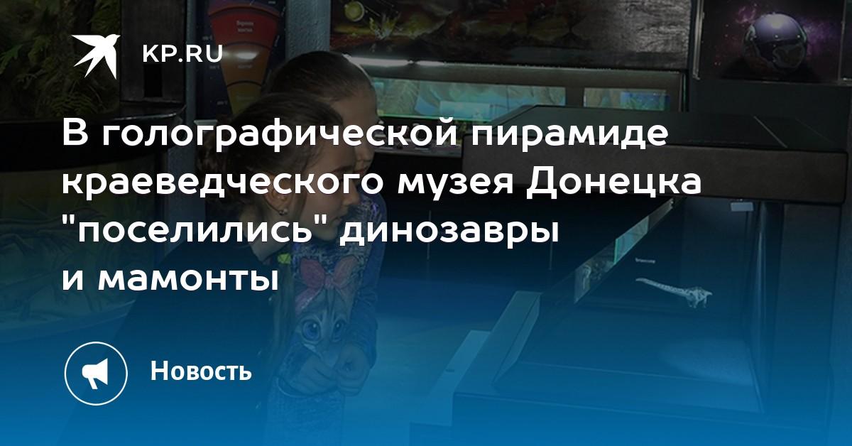 В голографической пирамиде краеведческого музея Донецка ...