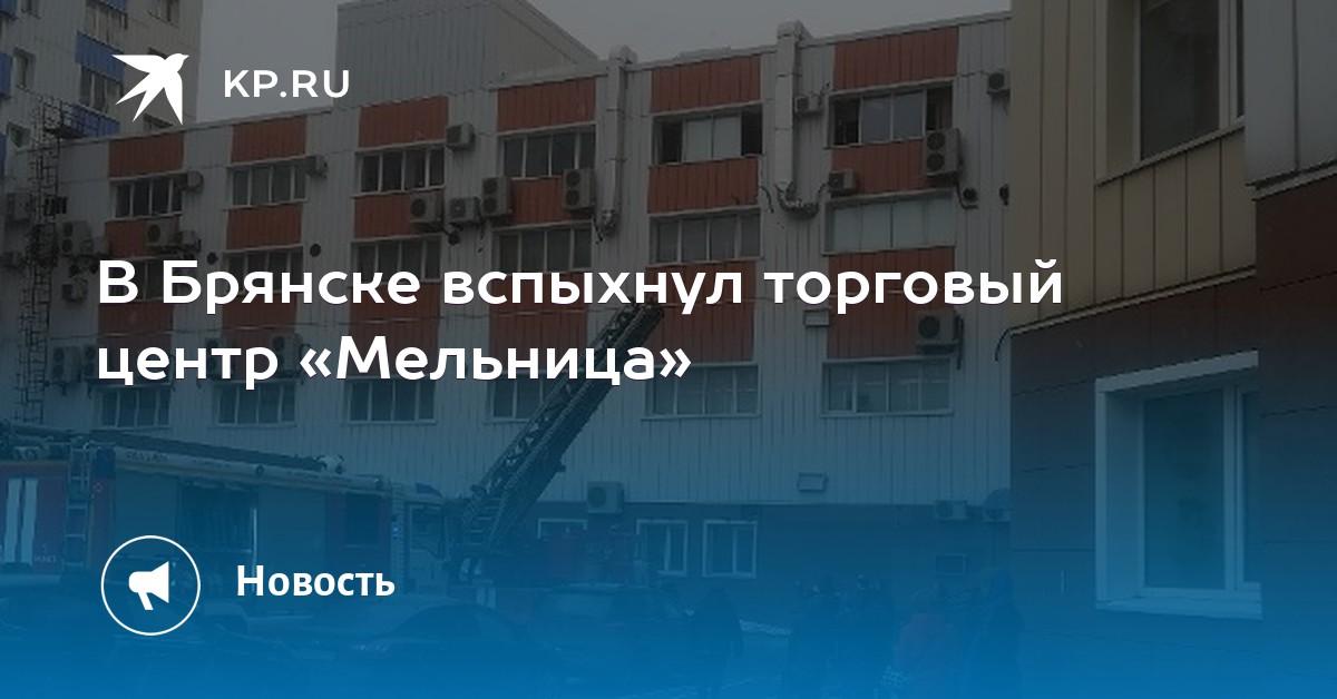 bf61c079d91f0 В Брянске вспыхнул торговый центр «Мельница»