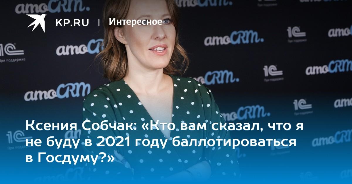 12fb3090589 Ксения Собчак  «Кто вам сказал
