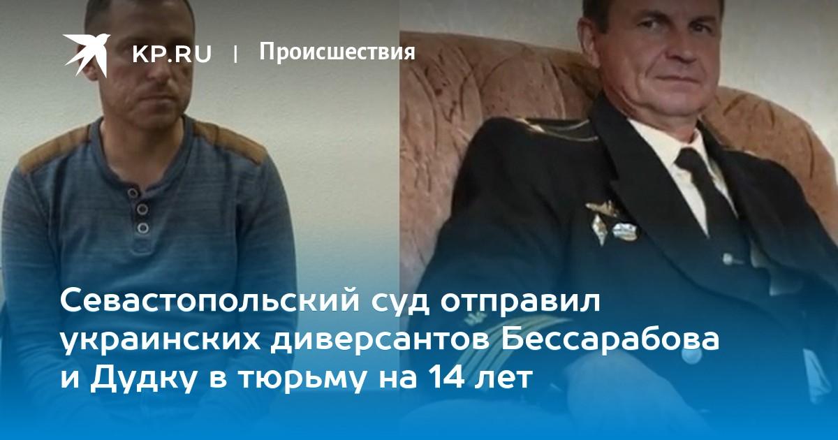 Планировали акции вКрыму: сколько дали украинским диверсантам