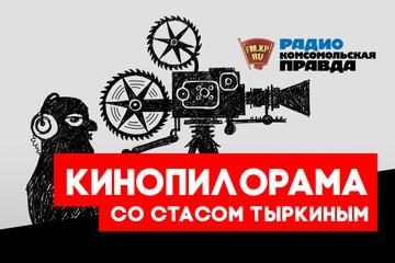 Кинопилорама : «Мы», «Миа и белый лев», «Сирано. Успеть до премьеры» и «Высшее общество»