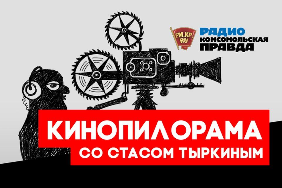 Кинообозреватель «Комсомолки» Стас Тыркин с обзором киноновинок недели