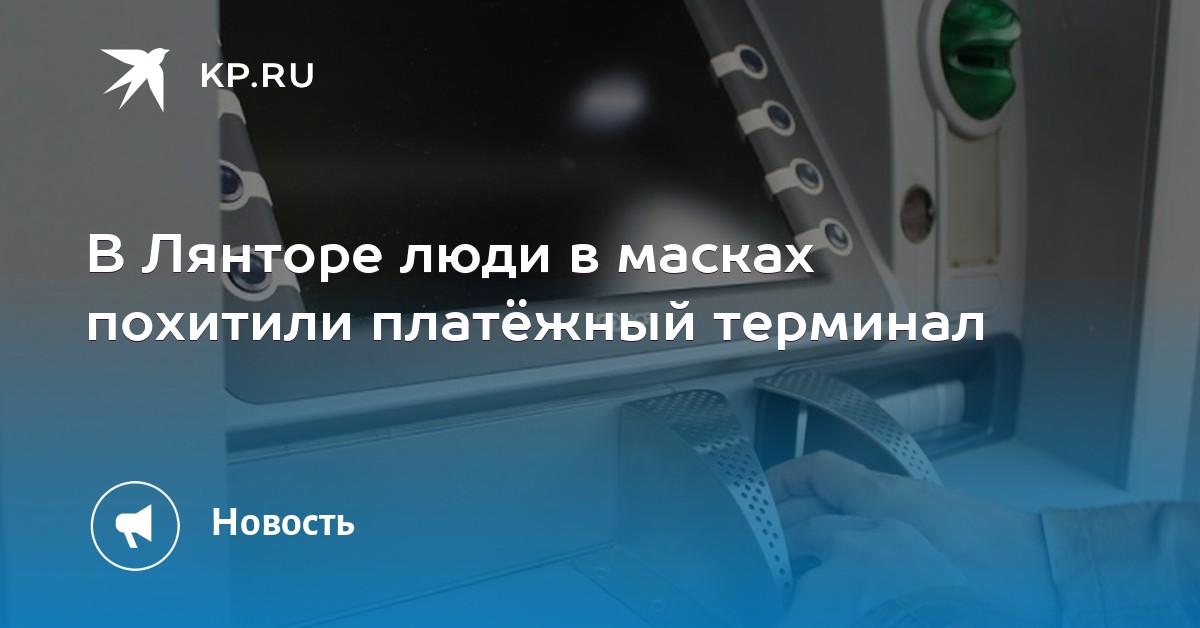 Игровые автоматы в лянторе деньги на счет при регистрации в казино без депозита