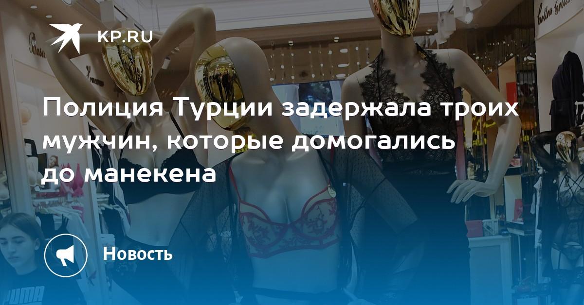 Секс на троих видео шокировало россию