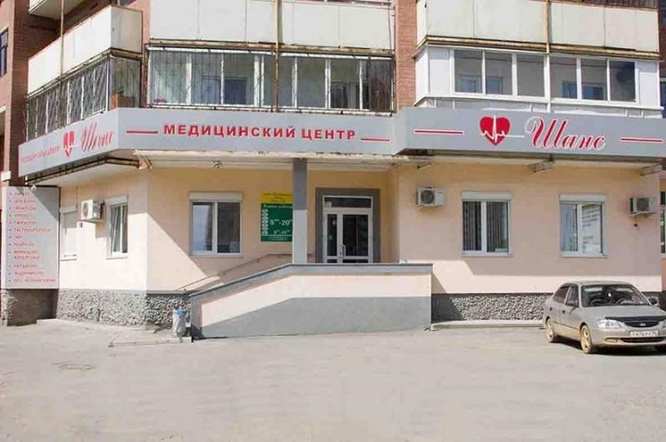 """Медицинский центр располагается на улице Шефская, 97. Фото: предоставлено клиникой """"Шанс"""""""