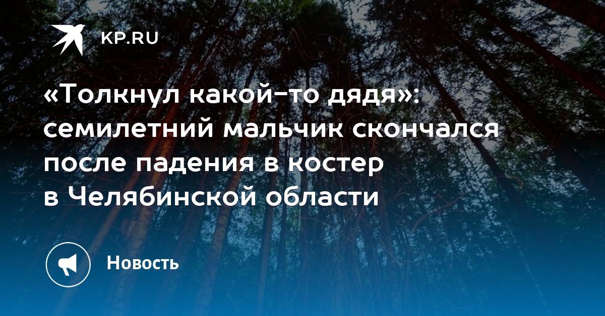 погода в троицке челябинской области на 14 дней