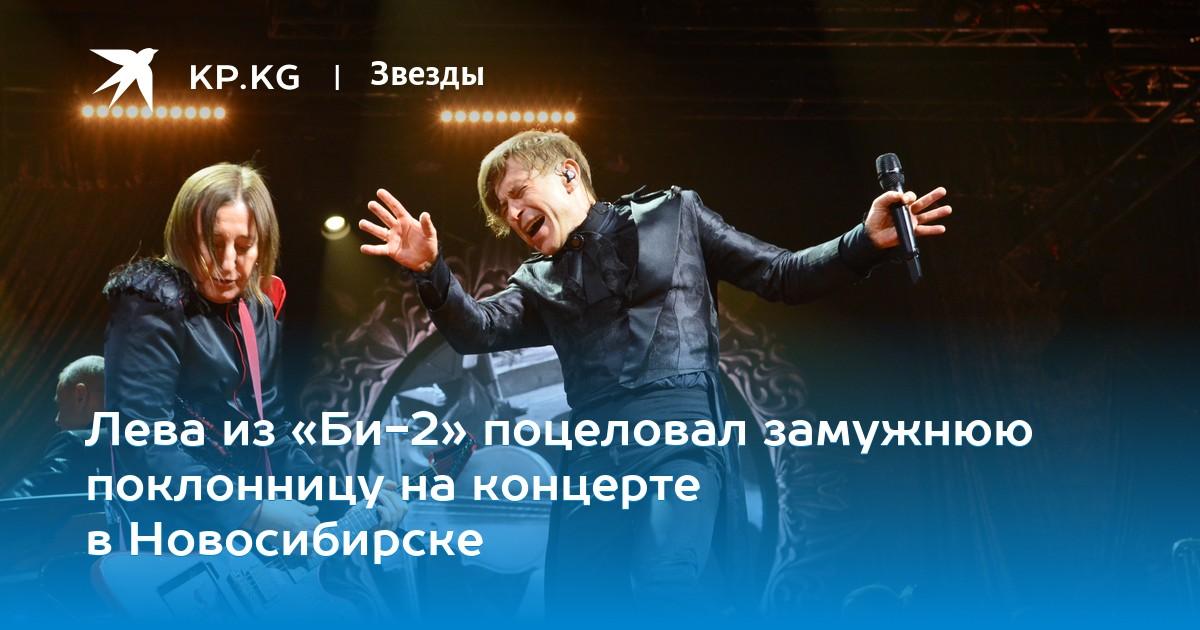 b2ac5c653 Лева из «Би-2» поцеловал замужнюю поклонницу на концерте в Новосибирске