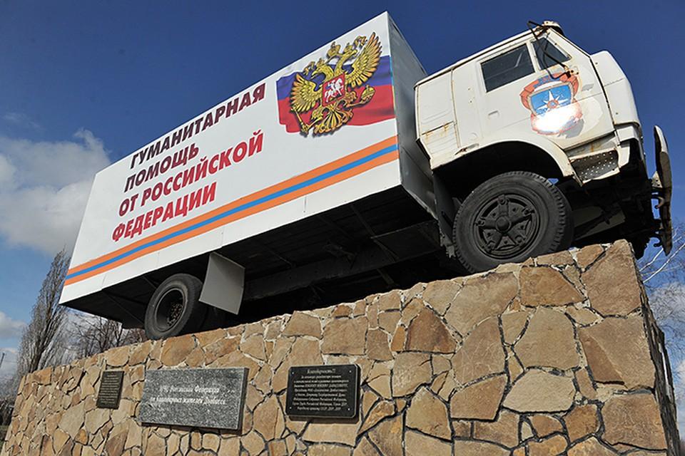 Помощь России в Донецке помнят и ценят