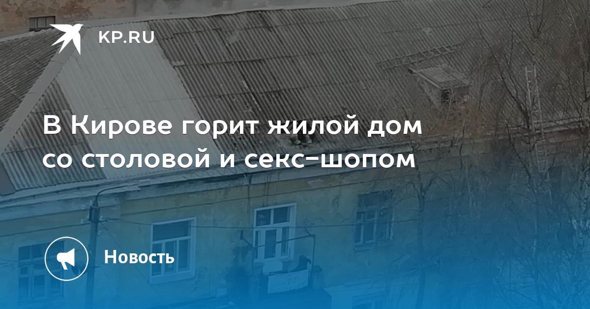 Кировская область секс
