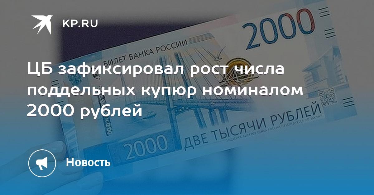 ЦБ зафиксировал рост в России числа поддельных денежных знаков
