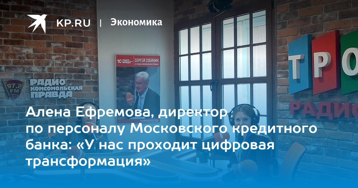 Московский кредитный банк вологда