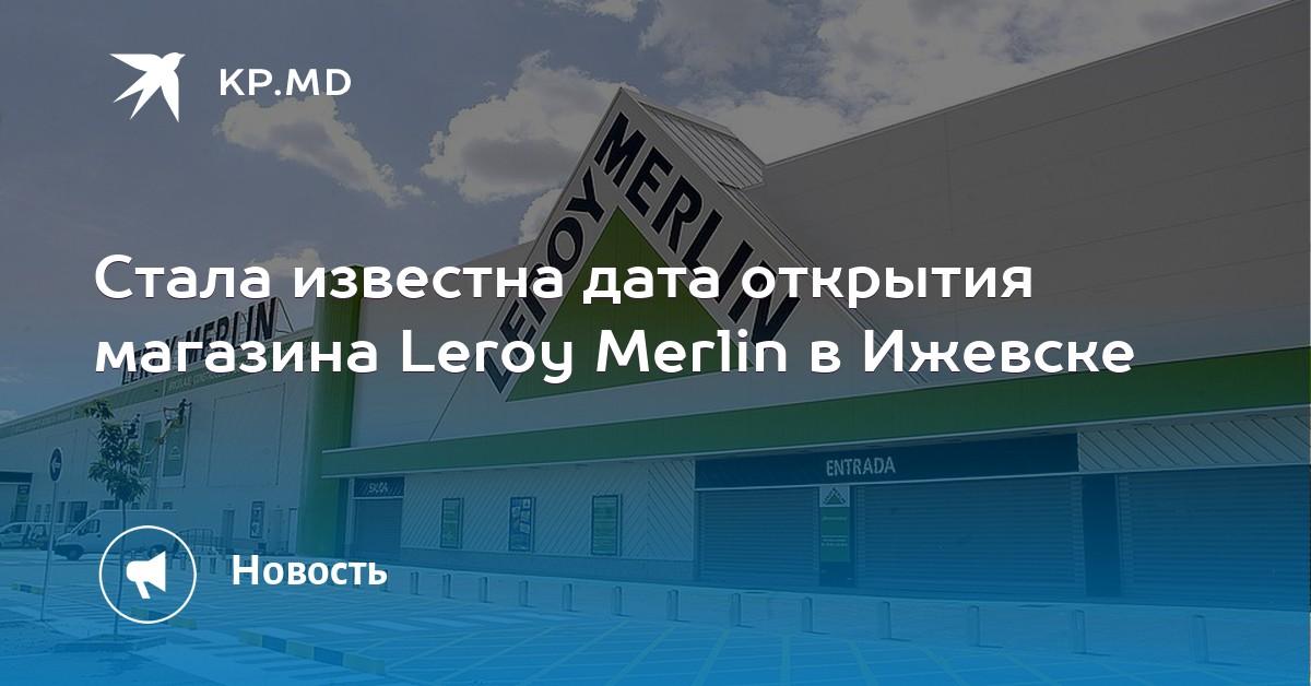 стала известна дата открытия магазина Leroy Merlin в