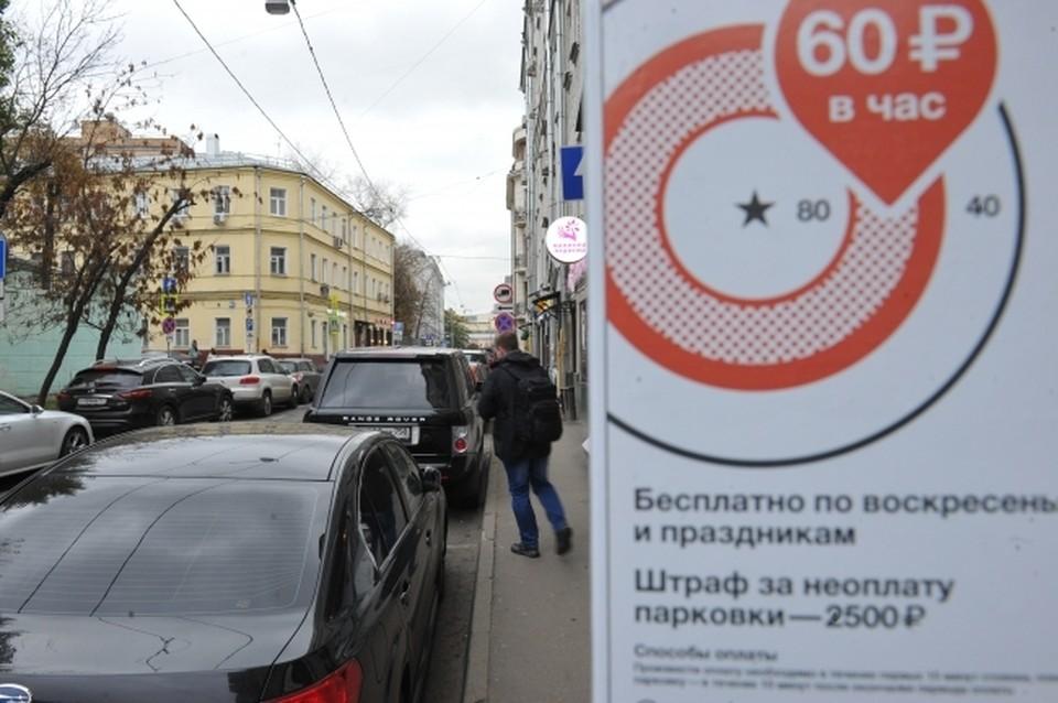 с 1 по 5 и с 9 по 12 числа мая парковка в Москве будет беспатной