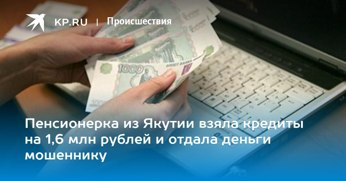 кредит 6 млн рубрассрочка наличными в банке ульяновск