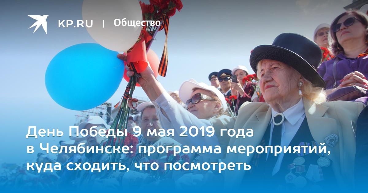 90857d54f4abc День Победы 9 мая 2019 года в Челябинске: программа мероприятий, куда  сходить, что посмотреть
