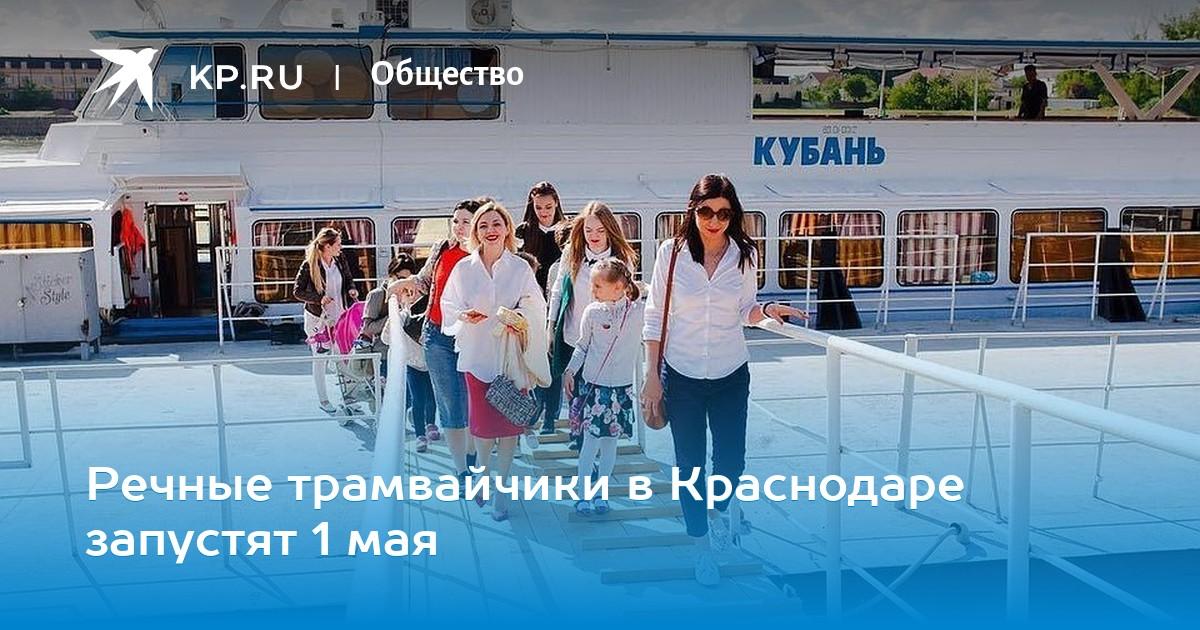 банк кубань кредит 1 мая краснодар кредит с плохой кредитной историей до 200000