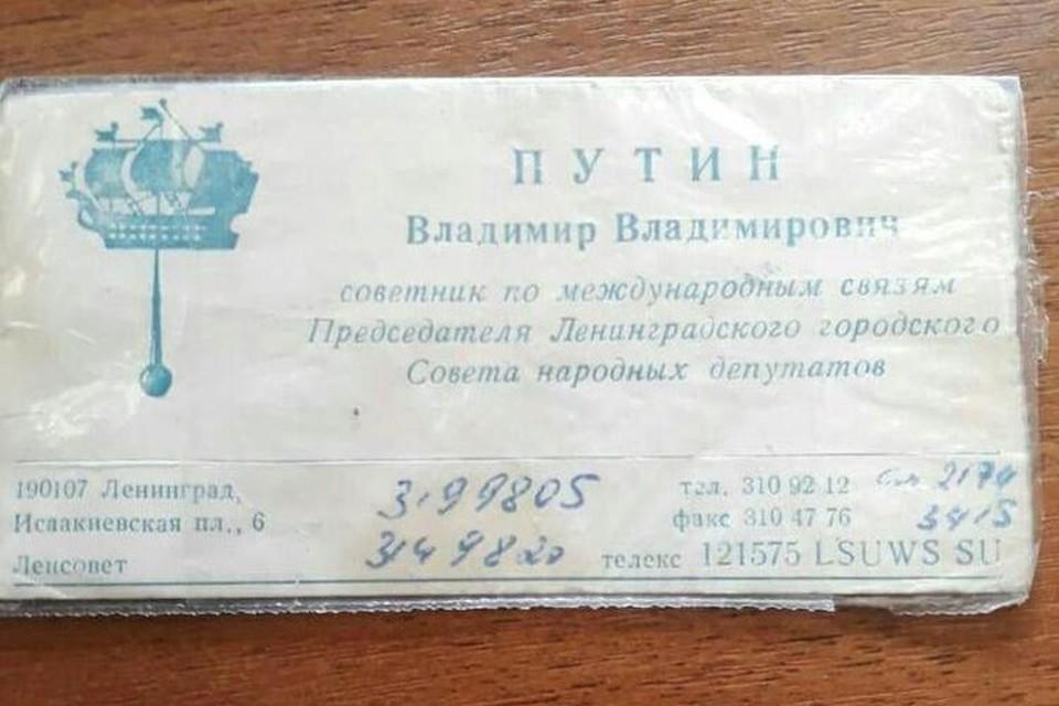 """Президент мог носить такую визитку в портмоне больше четверти века назад. Фото: портал бесплатных объявлений """"Юла"""""""