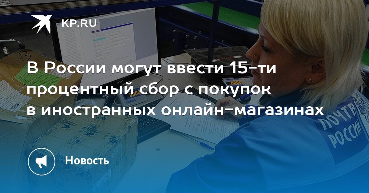 5e925e69160 В России могут ввести 15-ти процентный сбор с покупок в иностранных онлайн -магазинах