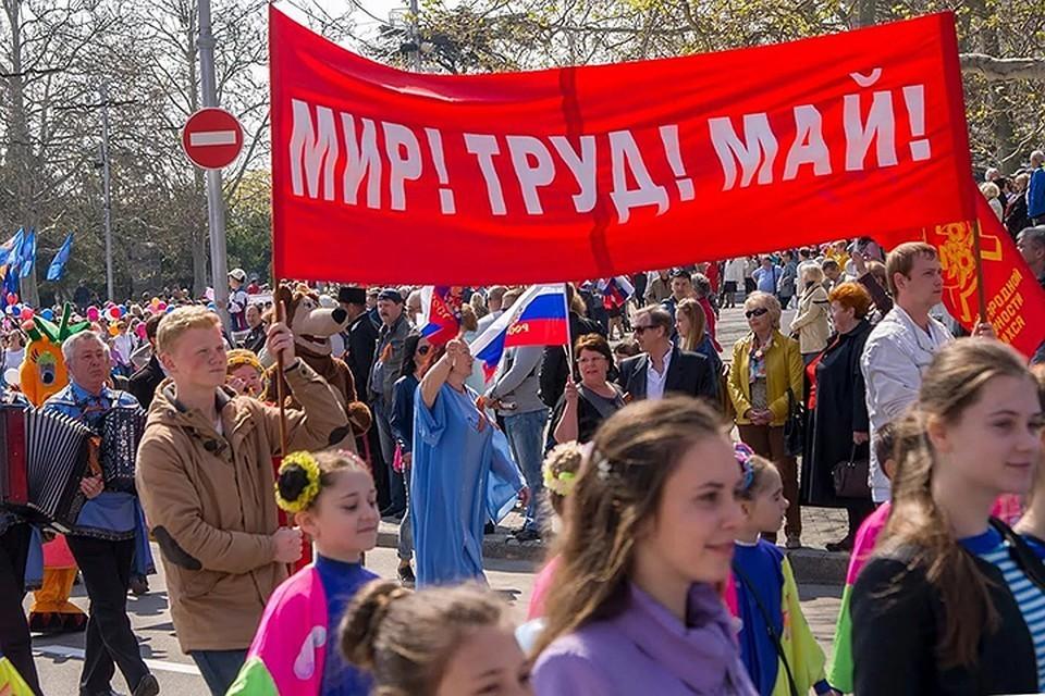 Демонстрация 1 мая 2019 года в Хабаровске: как принять участие, где пройдет