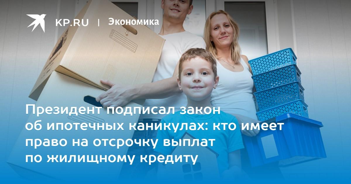 В России вот уже три месяца действует закон об ипотечных каникулах.