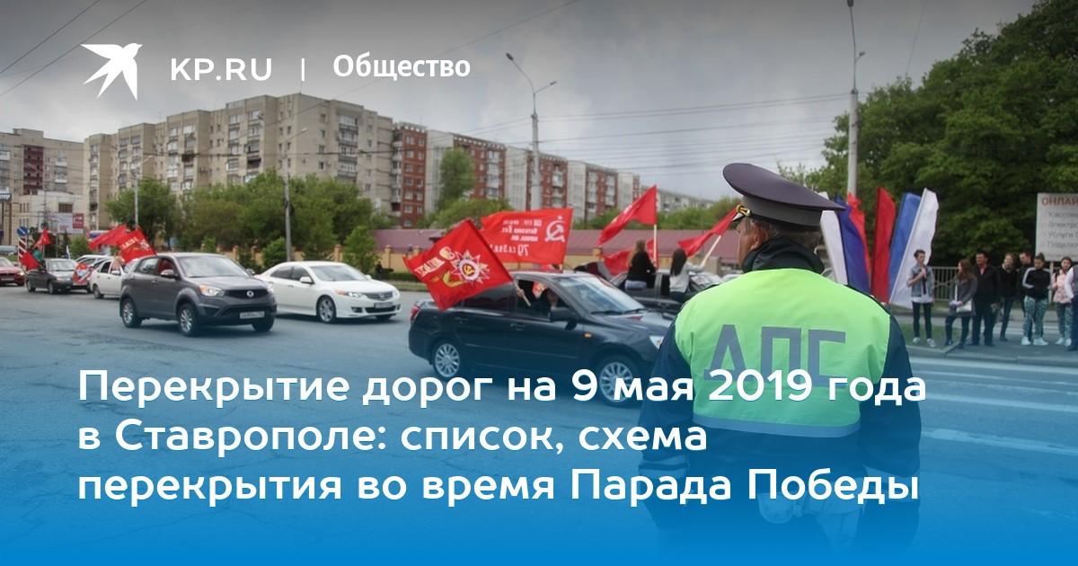3ec22c502506 Перекрытие дорог на 9 мая 2019 года в Ставрополе: список, схема перекрытия  во время Парада Победы