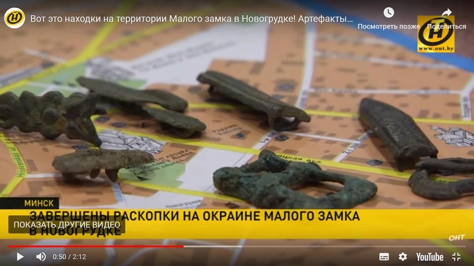 Во время раскопок на территории Малого замка в Новогрудке обнаружены артефакты X-XII веков. Фото: скрин фрагмента репортажа ont.by