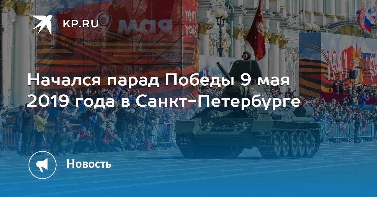Празднование Дня Победы 9 мая 2019: мероприятия в СПб
