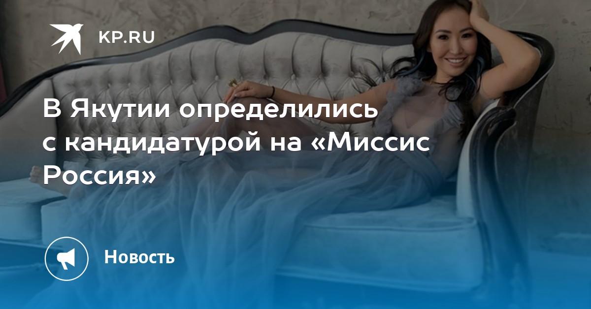 ffc0dce5470 В Якутии определились с кандидатурой на «Миссис Россия»