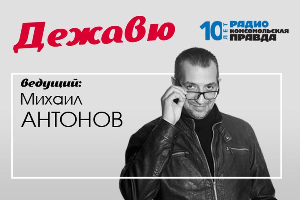 Михаил Антонов возвращает на несколько десятилетий назад