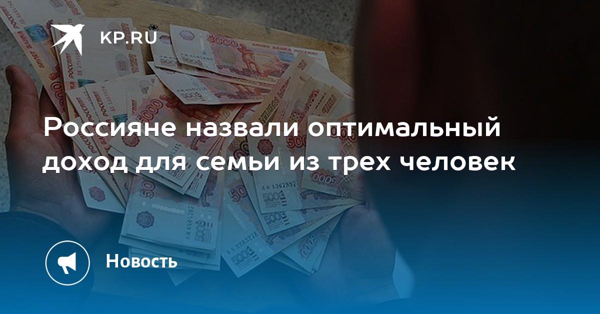 Россияне назвали оптимальный доход для семьи из трех человек