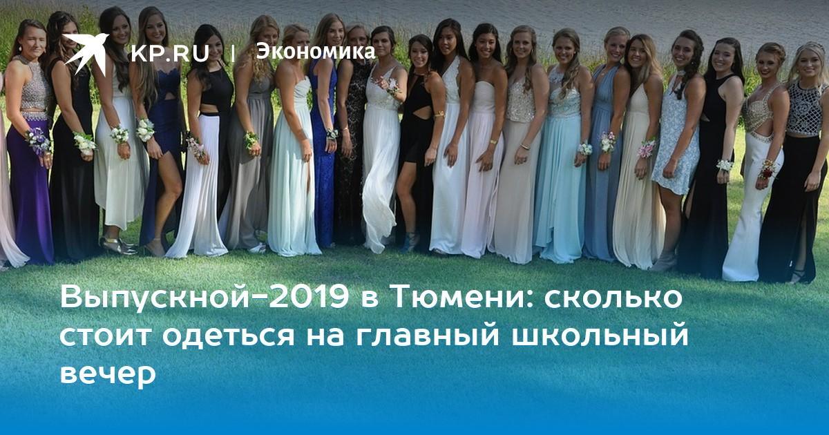 f86e81e95 Выпускной-2019 в Тюмени: сколько стоит одеться на главный школьный вечер