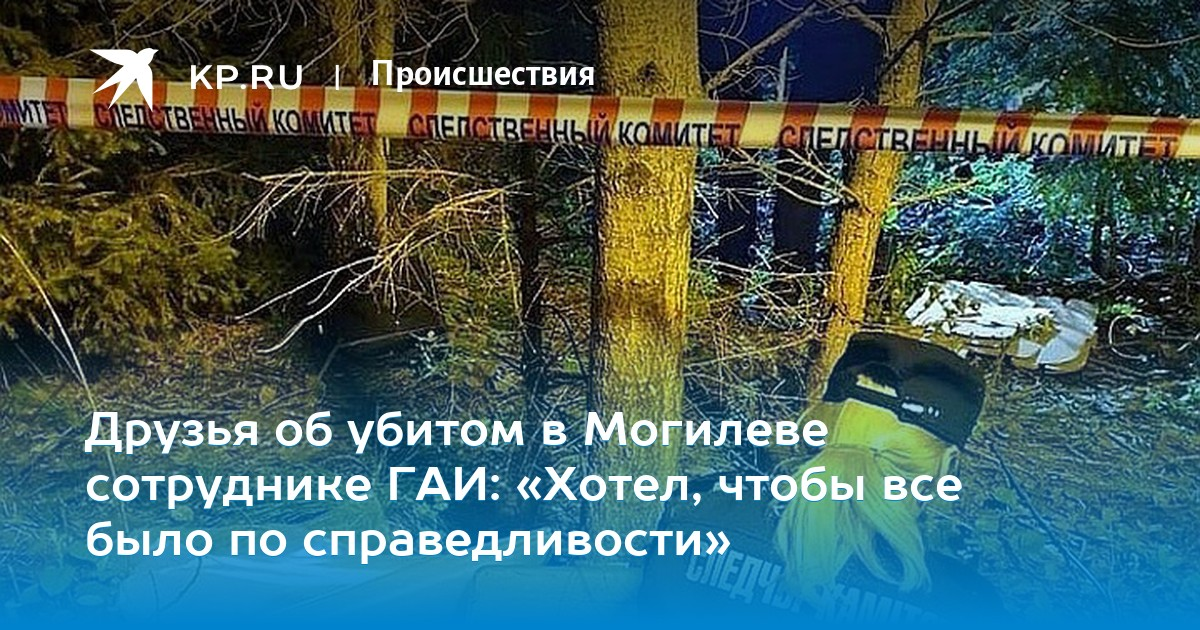 Гаи могилева официальный сайт руководство