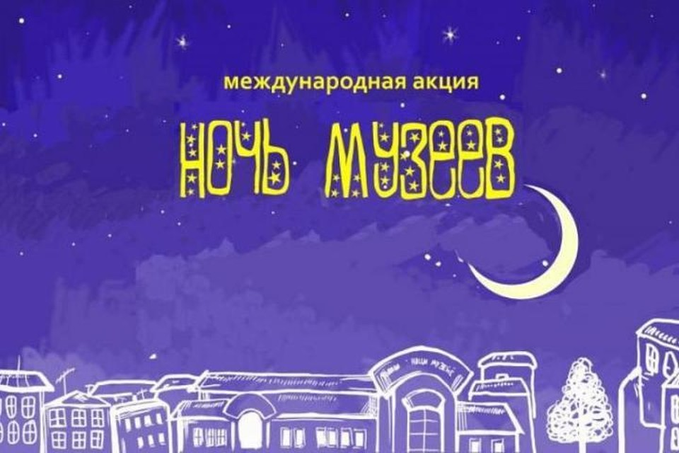 Югра встречает «Ночь музеев-2019». Фото с сайта организаторов