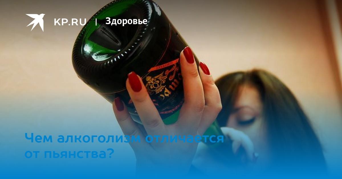 Чем пьянство отличается от алкоголизма