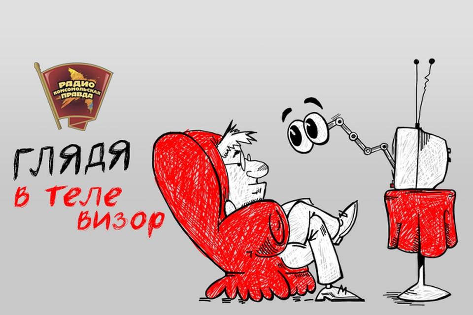 Сергей Ефимов и Артем Гусятинский - с обзором главных телесобытий недели
