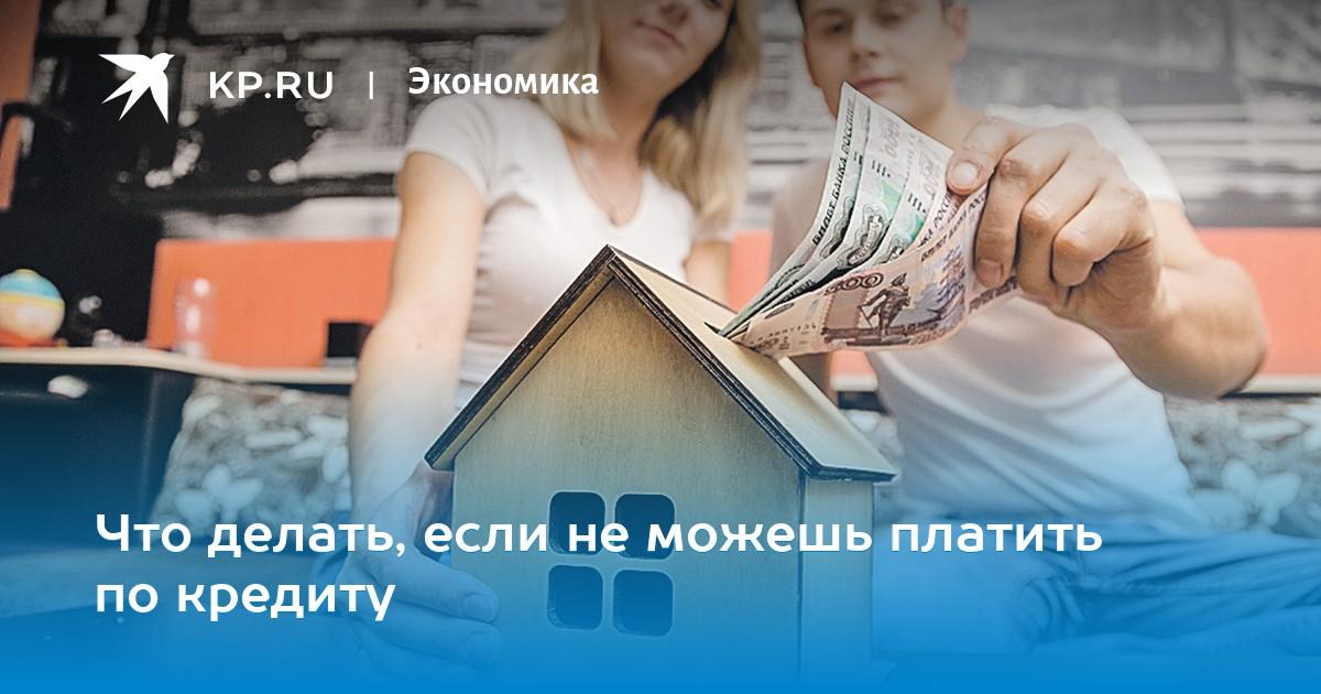 вопрос просрочка кредита около 8 месяцев