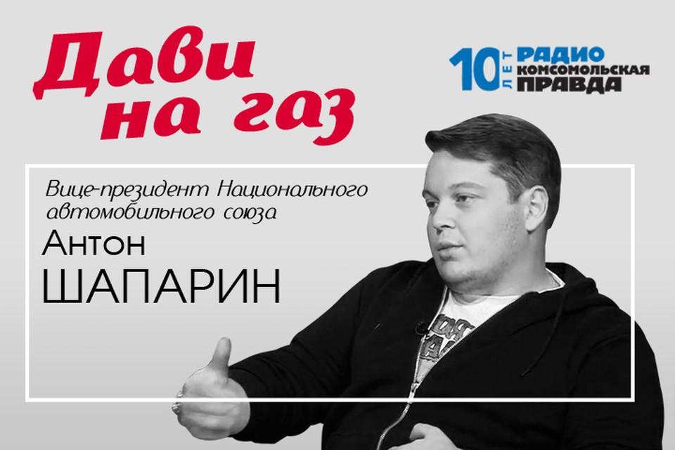 Антон Шапарин - с главными автомобильными новостями