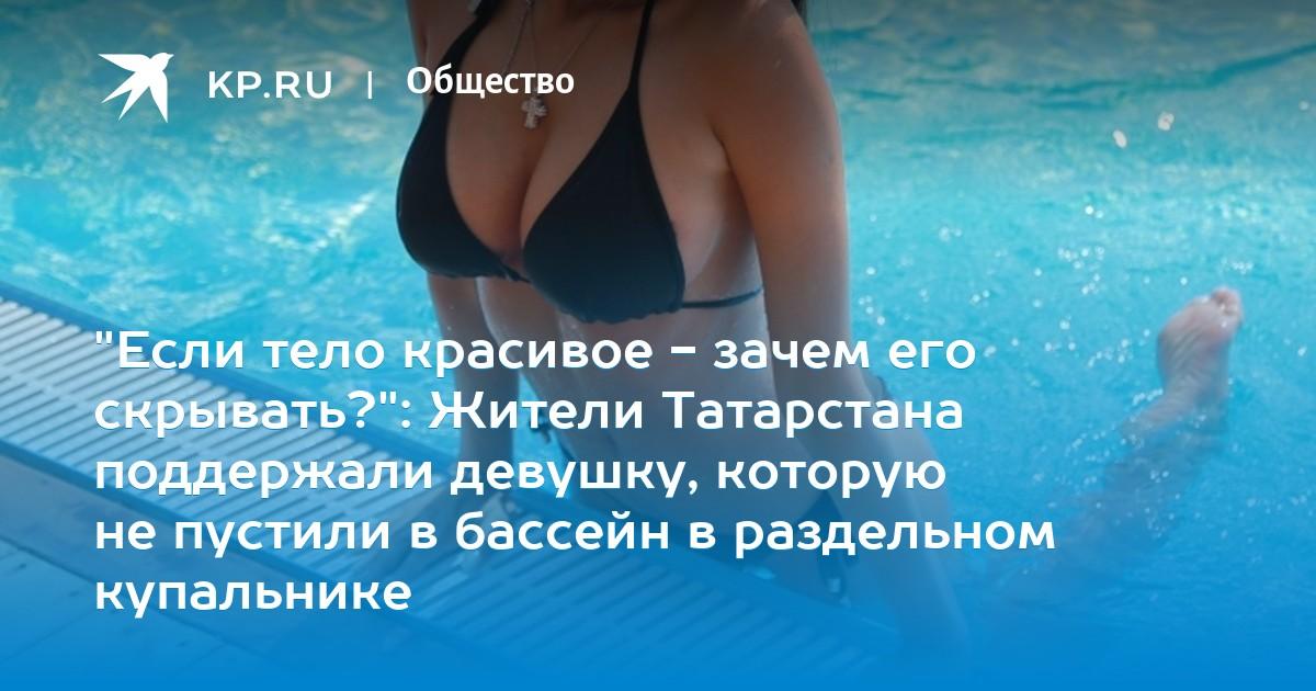 746f845886a8a Жители Татарстана поддержали девушку, которую не пустили в бассейн в  раздельном купальнике