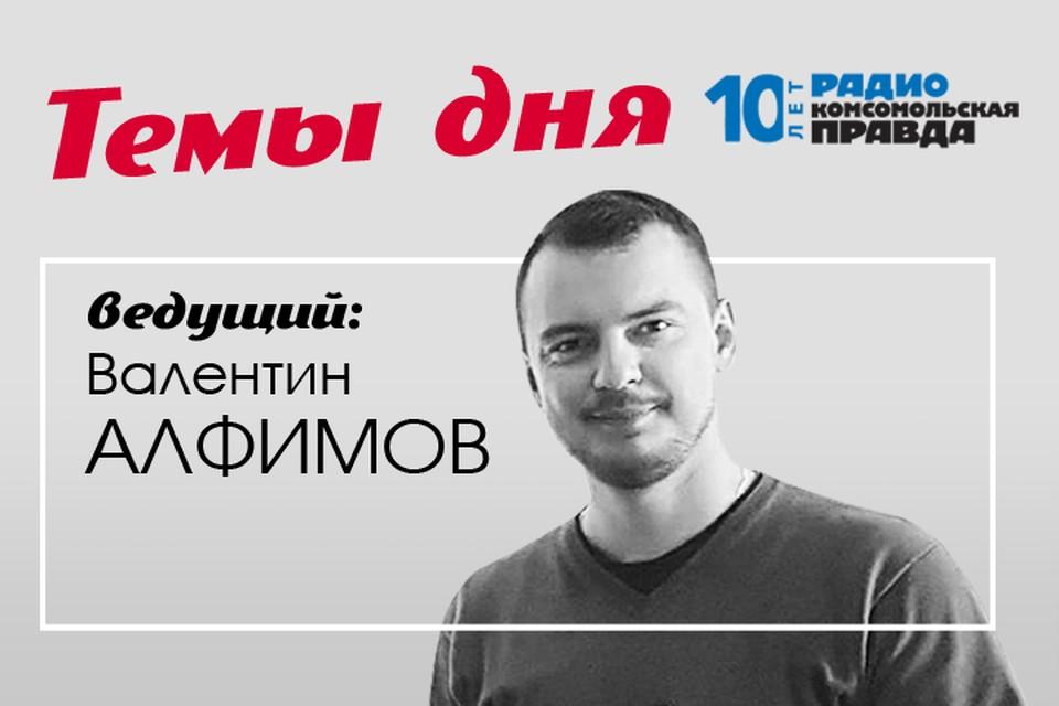 Валентин Алфимов - с главными темами дня