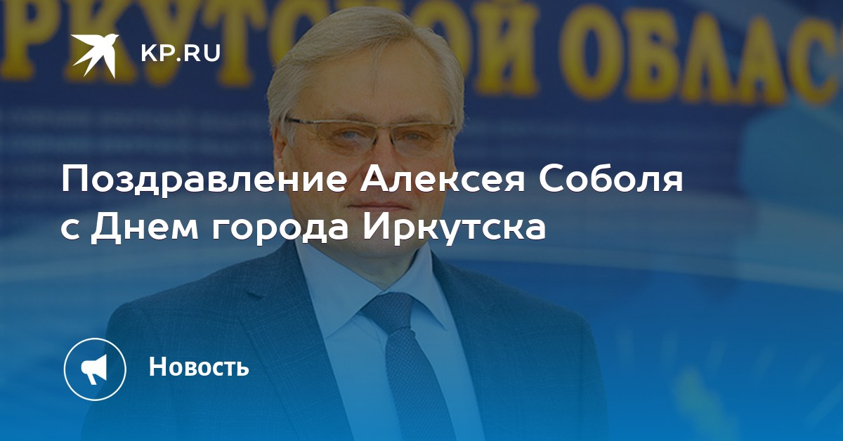 поздравления городу иркутску прозрачная