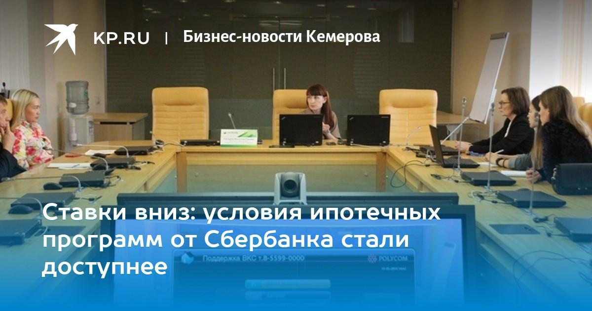 сбербанк планирует в 2020 году ввести рефинансирование своей ипотеки деньги в долг онлайн срочно на карту vsemikrozaymy.ru