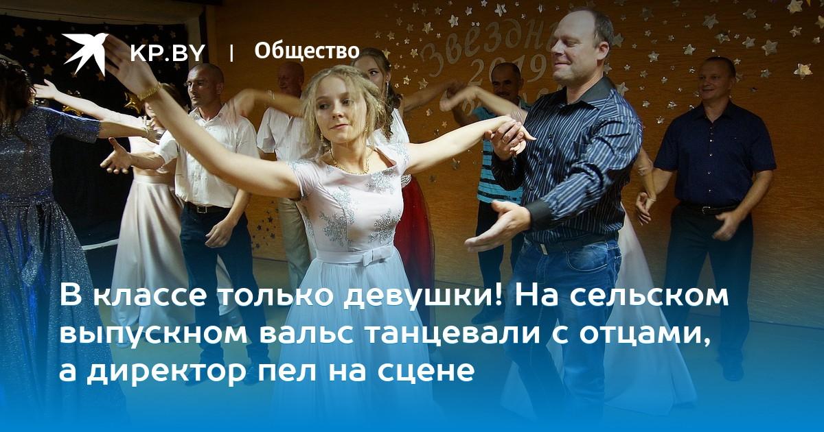 ec1eeda0a На сельском выпускном вальс танцевали с отцами, а директор пел на сцене