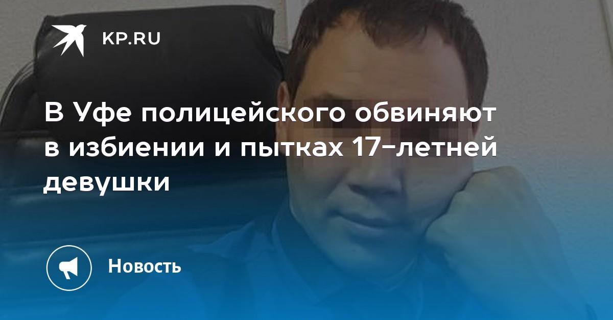 21092831e В Уфе полицейского обвиняют в избиении и пытках 17-летней девушки