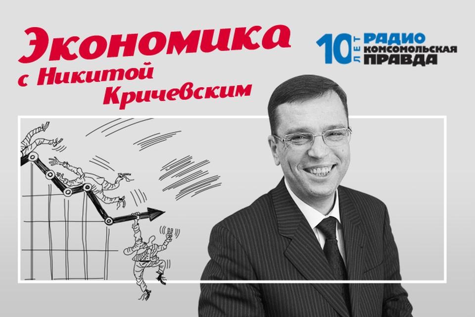 Обсуждаем экономические новости, которые касаются каждого, с профессором Никитой Кричевским