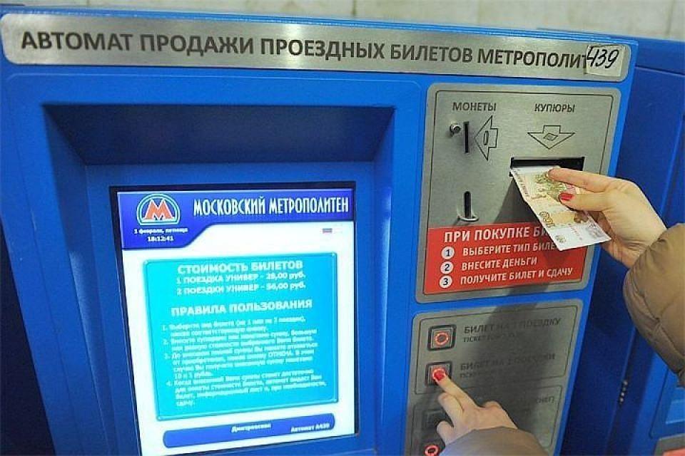В автоматах по продаже билетов московского метро произошел сбой