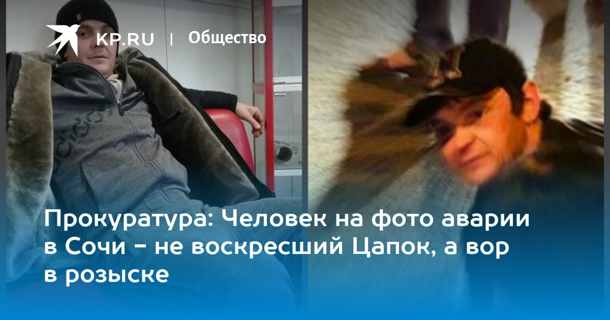 Прокуратура: Человек на фото аварии в Сочи - не воскресший Цапок, а вор в розыске
