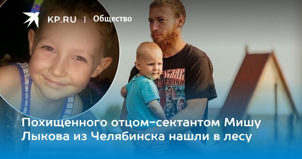 34c34e6db387e Похищенного отцом-сектантом Мишу Лыкова из Челябинска нашли в лесу
