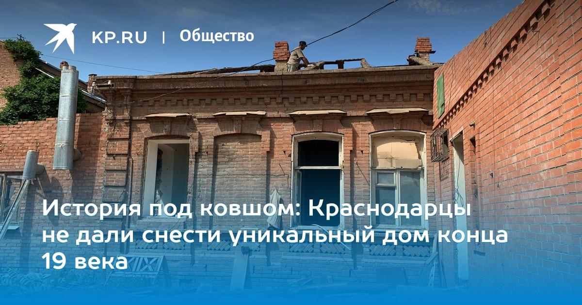 111bf3351624 История под ковшом: Краснодарцы не дали снести уникальный дом конца ...