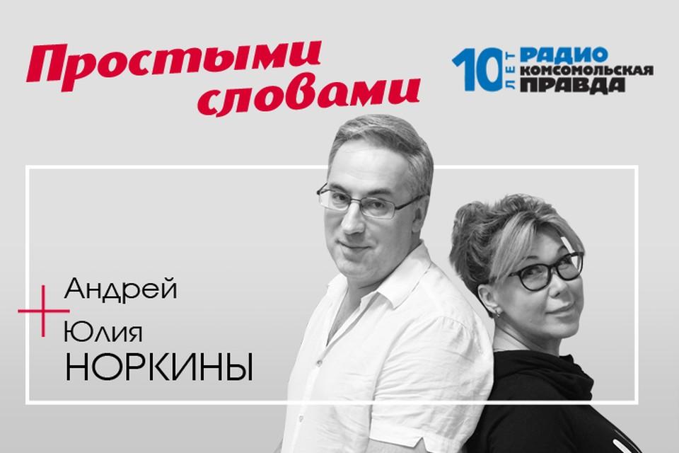 Простыми словами : Драка в Чемодановке: как сократить в России количество межнациональных конфликтов?